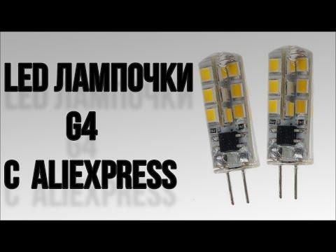 Дешевые LED лампочки G4 из Китая ОБЗОР #31 [Aliexpress.com]
