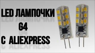 Дешевые LED лампочки G4 из Китая ОБЗОР #31 [Aliexpress.com](Сегодня на обзоре лампочки светодиодные с цоколем G4 на 5 Ватт, также мы сравним их с галогенными лампочками..., 2016-02-13T08:48:42.000Z)