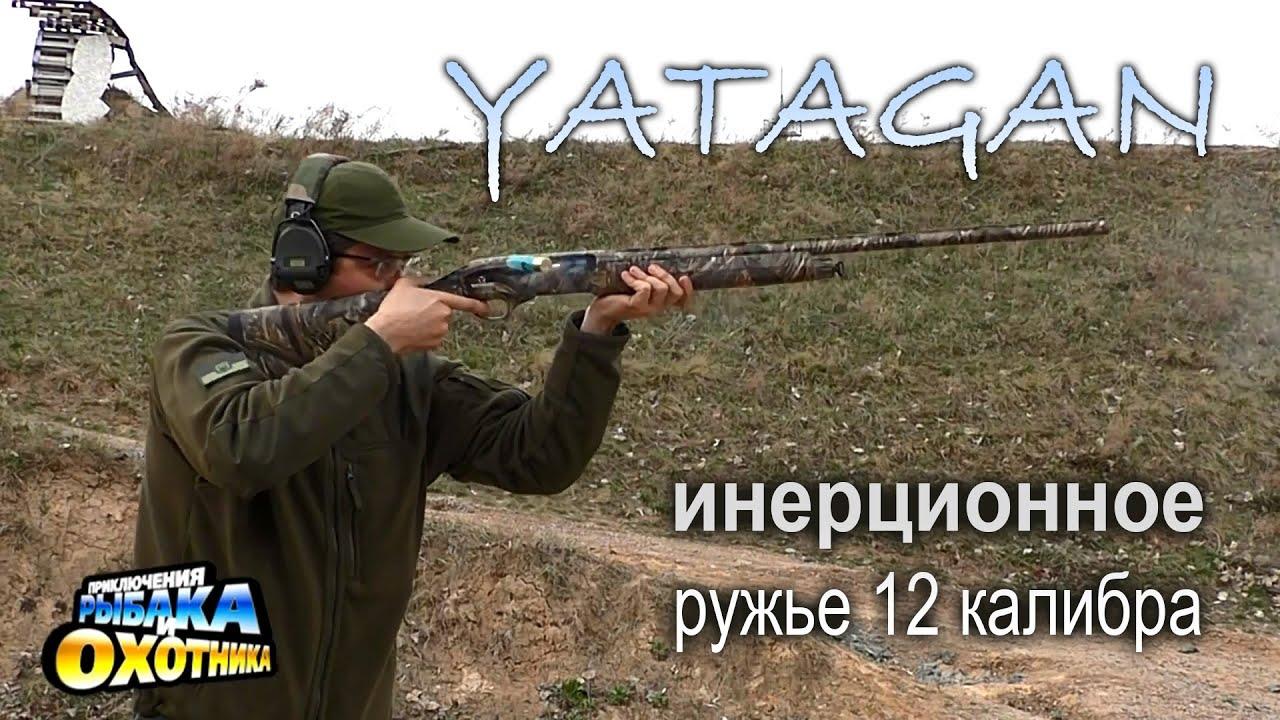 Купить ружье в интернет-магазине «ибис» официального дистрибьютора мировых брендов лучшие цены на ружья ata arms в украине.