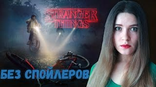 Stranger Things / Очень странные дела | Без Спойлеров