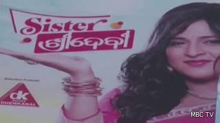 "New Odia Movie ""Sister Sridevi"" Hit Screens"
