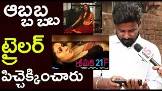 Common Man Reaction On Srimathi 21F || Srimathi 21F Trailer || Sada || i5 Network