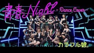 ご視聴ありがとうございます。 モーニング娘。'19の「青春Night」を踊っ...