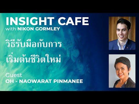 Insight Cafe (ไทย) Ep 17 วิธีรับมือกับการเริ่มต้นชีวิตใหม่ w/ Oh  Naowarat Pinmanee