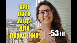 - 53 кг! Как ПРАВИЛЬНО пить ВОДУ ДЛЯ ПОХУДЕНИЯ / как похудеть мария мироневич