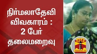 Video நிர்மலா தேவி விவகாரம் - 2 பேர் தலைமறைவு | Nirmala Devi | Thanthi TV download MP3, 3GP, MP4, WEBM, AVI, FLV April 2018