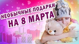 ПОДАРКИ на 8 марта/ оригинальные подарки на женский день