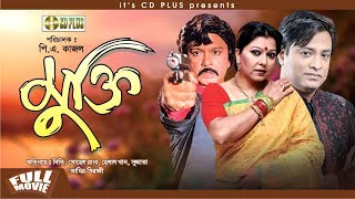 Mukti - মুক্তি | Bangla Movie | Sohel Rana | Diti