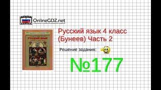 Упражнение 177 — Русский язык 4 класс (Бунеев Р.Н., Бунеева Е.В., Пронина О.В.) Часть 2