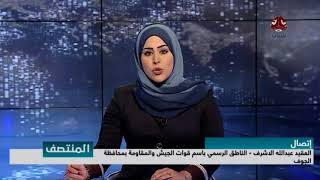 الحوثيون يستهدفون الجوف بصواريخ باليستية | عبدالله الاشرف | يمن شباب