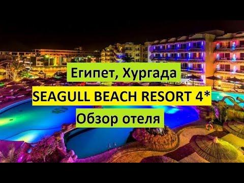 ОБЗОР ОТЕЛЯ SEAGULL BEACH RESORT 4* в центре Хургады. Территория, пляж, номер, питание.