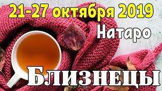 БЛИЗНЕЦЫ - таро прогноз 21-27 октября 2019 года НАТАРО.