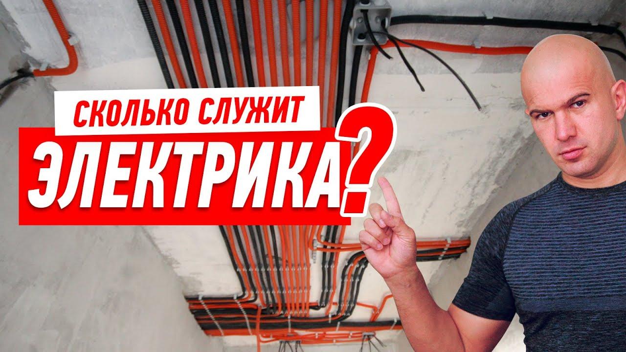 Ремонт квартиры своими руками. Срок службы электрики и проводки