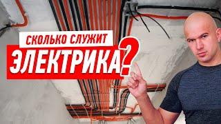 Сколько служит электрика в квартире?