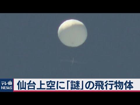 2020/06/17 仙台上空に謎の物体