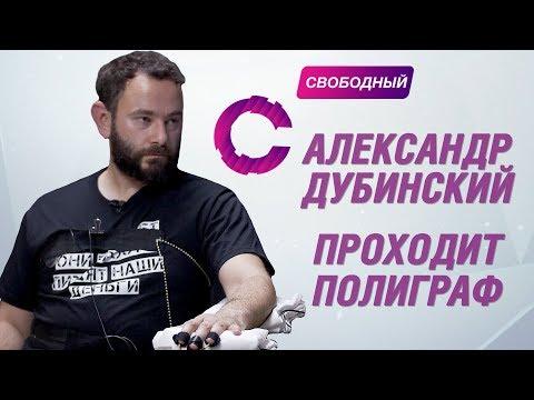Александр Дубинский проходит