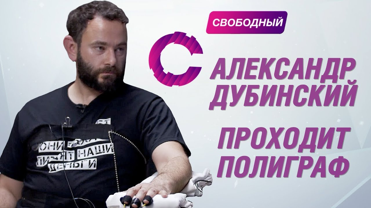 Александр Дубинский проходит детектор лжи