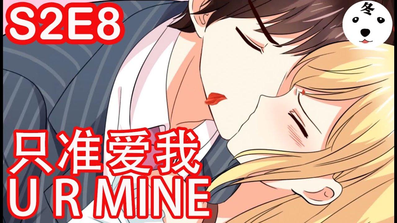 Download Anime动态漫   Marry Me Again, Honey恶魔的独宠甜妻S2E8 GET OVER HIM不准想他(Original/Eng sub)