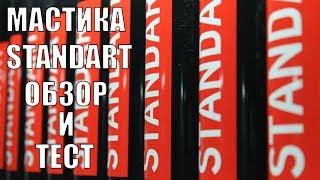 Граффити краска мастика стандарт, обзор и тест