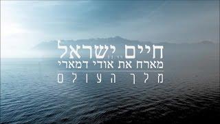 חיים ישראל מארח את אודי דמארי - מלך העולם