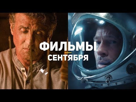 10 главных фильмов сентября 2019