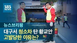 황교안, 대구서 청소차 탔다가 고발…'실정법 위반' 왜? / SBS / 주영진의 뉴스브리핑