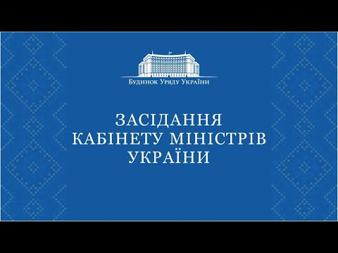 05.08.2020 Засідання Уряду