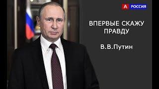 Правда от Путина после выборов