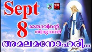 Amala manohari # Christian Devotional Songs Malayalam 2018 # Mary Matha Songs
