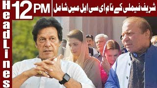 Nawaz and Maryam's Names Placed on ECL | Headlines 12 PM | 21 August 2018 | Express News