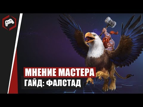 видео: МНЕНИЕ МАСТЕРА: «gnoll» (Гайд - Фалстад) | heroes of the storm