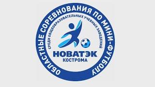 Кубок НОВАТЭК Шаг к большому футболу в рамках Всероссийского проекта Мини футбол в школу 2020