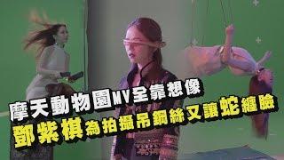【彩蛋找完沒~】摩天動物園MV全靠想像 鄧紫棋為拍攝吊鋼絲又讓蛇纏臉