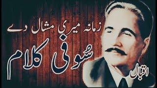 Allama Iqbal Poetry  |  Koi Zabt Dy Na Jhala Dy | Iqbal Sufi Poetry | Urdu Souls Archives
