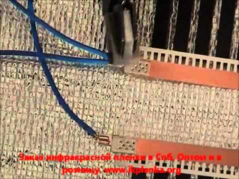 видео: монтаж инфракрасной пленки