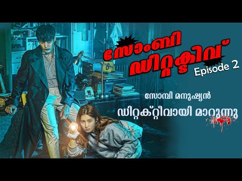 Zombie Detective 2020 Episode 2 Explained in Malayalam | Korean Thriller | Series explained