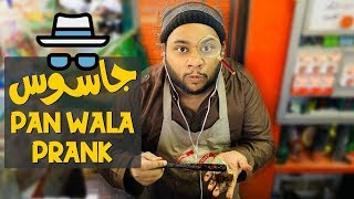| JASOOS PAN WALA PRANK | By Nadir Ali in | P4 Pakao | 2020