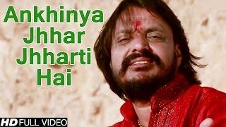 Video Ankhinya Jhhar Jhharti Hai दिन रात बरसती हैं || Pappu Sharma Khatu Wale download MP3, 3GP, MP4, WEBM, AVI, FLV Oktober 2018