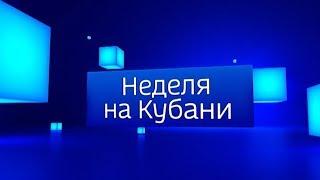Неделя на Кубани, итоги недели, выпуск от 31.08.2019
