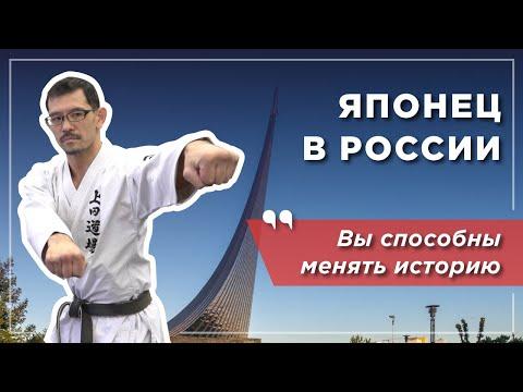 Японец в России: