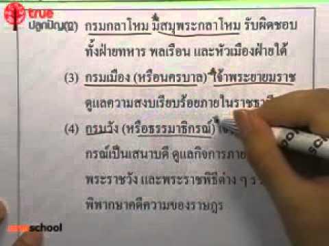 พัฒนาการของไทยสมัยรัตนโกสินทร์ ตอนที่ 2
