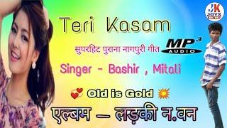 तेरी कसम मर जायेंगे  हम सुपरहिट नागपुरी गीत !! Teri Kasam Mrjayenge Hum Nagpuri song !! DJ JOYS GUML