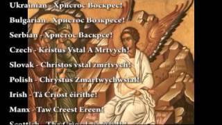Χριστός ανέστη ♫ Христос Воскрес Hristos voskrese ♫ Kabarnos