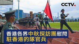 香港各界中秋探访团慰问驻香港的队官兵   CCTV
