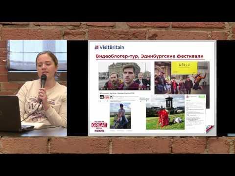 Екатерина Меренчук: как VisitBritain делает пресс-туры?