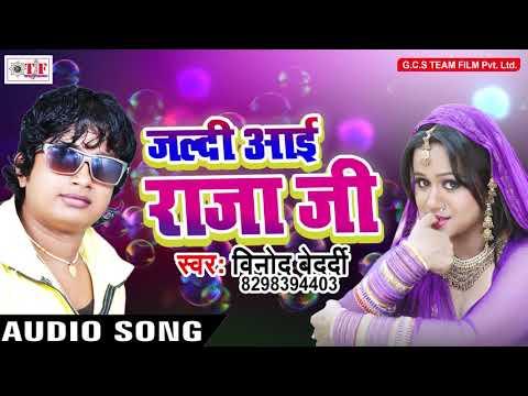 Vinod Bedardi का नया लोकगीत 2017 - जल्दी आई राजा जी - Gawana Karala - Hit Bhojpuri SOng 2017