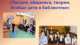 Презентация визитка о библиотеке №12