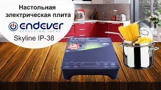 Настольная электрическая плита Endever Skyline IP-38 - видео обзор