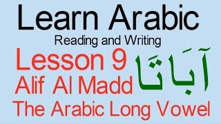 Learn Arabic Reading and Writing Lesson 9 - Alif Al Madd (The Arabic Long Vowel)