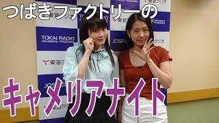 東海ラジオ『つばきファクトリーのキャメリアナイト』 2018年9月14日放...